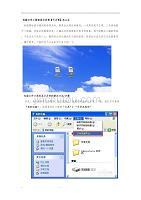电脑文件小图标显示异常