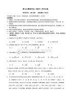 吉林省长春市东北师大附中2020届高三第五次模拟考试数学试题 图片版含答案