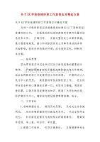 精编关于XX学校疫情防控工作舆情应对方案(三)