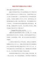 精编高校202X年度意识形态工作要点(三)