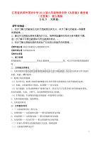 江苏省洪泽外国语中学九年级物理全册《太阳能》教学案(无答案) 新人教版