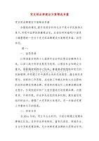精编党支部品牌建设方案多篇(三)