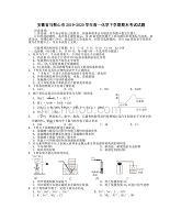 安徽省马鞍山市2019-2020学年高一化学下学期期末考试试题 [含答案]