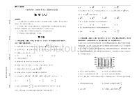(山东新高考)2020年高三最新信息卷数学(八) Word版含答案