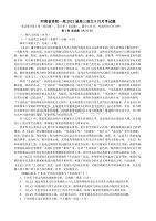河南省洛阳一高2021届高三语文9月月考试题 (含答案)