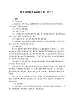 骨伤科 髌骨软化症中医诊疗方案(试行版2017)