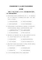 江西省南昌市南昌一中2020届高三毕业班全真模拟卷历史试题 Word版含答案
