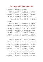 精编公司以案促改专题学习教育开展情况报告(三)