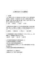{精品}新《食品安全法》知识竞赛题库(单选题).