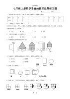 七年级上册数学丰富的图形世界练习题-