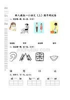 部编版一年级语文上册期中考试题(2)