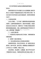 关于召开党员大会进行党总支换届选举的请示(2020年8月整理).pdf