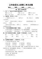 小学语文部编版三年级上册第二单元测试卷