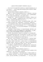 2019感动中国候选人事迹精神学习感想感悟范文5篇毛卓云