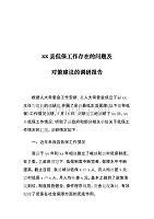 xx县低保工作存在的问题及对策建议的调研报告