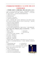 江苏省建湖县九年级思想品德3月月考试题 苏教版