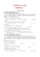 江苏省淮阴市高三英语模拟试题(一)牛津译林版