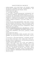 """2020""""疫情下的中国面孔""""高考作文800字精选5篇"""