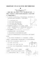 湖南省邵东县第一中学2019-2020学年高二物理下学期期末考试试题 [含答案]