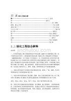 河南省园林定额计算规则汇编