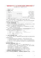 江苏省建湖实验初中九年级语文下学期期中考试试卷 苏教版