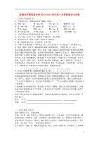 江苏省姜堰市高一语文上学期12月月考试题新人教版