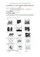 江苏省姜堰市八年级英语上学期期末考试试题 牛津版