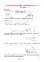 江苏省环视金湖县吕良中学九年级数学《7.6锐角三角函数的简单应用》学案(2)(无答案) 苏科版