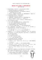 湖北省八市高三化学3月联考试卷新人教版