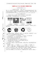 江苏省姜堰市部分学校度九年级化学第二学期期中考试卷(无答案)沪科版