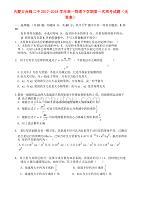 内蒙古赤峰二中高一物理下学期第一次周考试题(无答案)