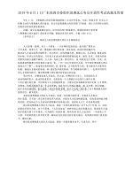 2019年6月1日广东珠海市委组织部遴选公务员开放性考试真题及答案