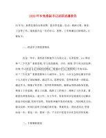 【精编】2020年乡党委副书记述职述廉报告