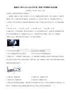 福建省三明市2019-2020学年高二物理下学期期末考试试题 [含答案]