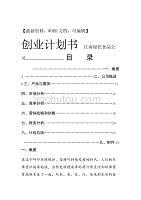 江南绿色食品公司创业计划书