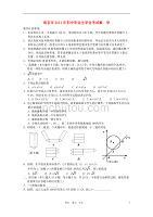 江苏省南京市初中数学毕业生学业考试试题