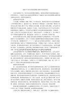 2019年大阅兵央视直播观后感四年级爱国体会