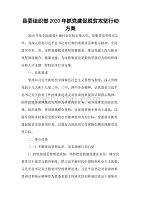 县委组织部2020年抓党建促脱贫攻坚行动方案