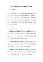 2020部编版八年级语文上册教学计划3篇