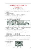 上海市高二历史上学期期中考试试题华东师大版