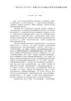 2019年5月19日广东佛山市公开遴选公务员考试真题及答案