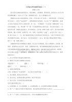 四年级上册语文-人教版-阅读训练习题.