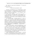 2019年3月9日天津市政协机关遴选公务员考试真题及答案