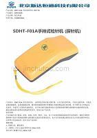 SDHT-F01A手持式检针机 (探针机)