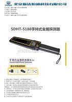 SDHT-5180手持式金属探测器