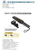 SDHT-3003B2手持式金属探测器