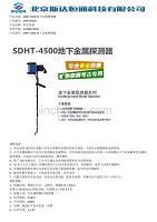 SDHT-4500地下金属探测器