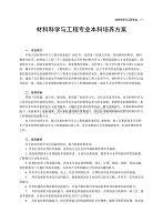 中南大学材料科学与工程专业本科培养方案(最新编写-修订版)