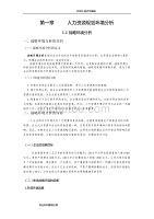 人力资源环境分析范文(最新编写-修订版)