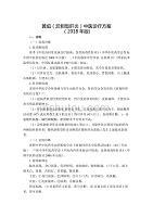 医管医学会黄疸(淤胆型肝炎)中医诊疗方案2018版
